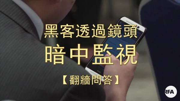 【翻墙问答】如何用无痕海报粘土 预防黑客远程监控