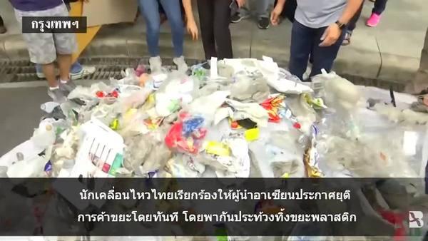นักเคลื่อนไหวไทยเรียกร้องให้ผู้นำอาเซียนยุติการค้าขยะ