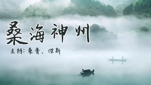 【桑海神州】警暴不止,又扣帽子,香港人该如何自救?