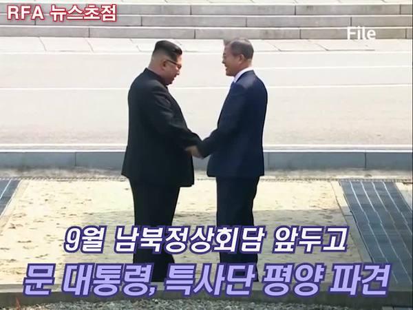 문 대통령, 5일 대북 특사단 파견