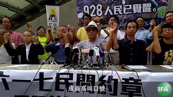 """傘後組織""""六一七民間約章""""宣布在雨傘運動兩周年舉行集會  主題為""""人民已覺醒"""""""