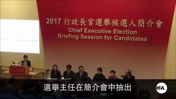 選管會確保特首選舉投票保密