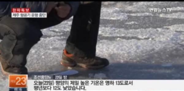 북 '최강 한파' 건설인력 4만명 철수