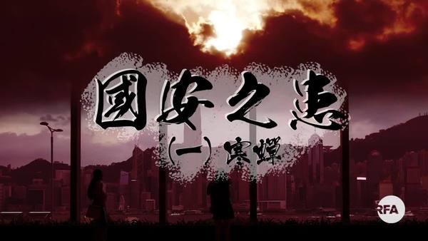 国安之患(一):寒蝉 恶法临城出版寒冬