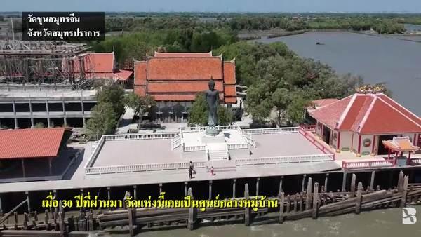 วัดลอยน้ำ ถูกการกัดเซาะชายฝั่ง จนใกล้จมหายไปจากแผนที่ประเทศไทย