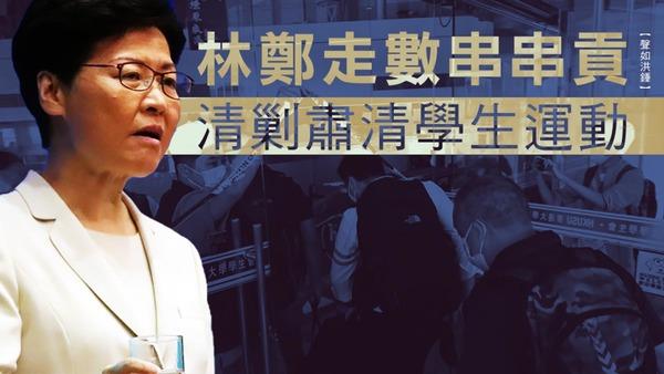 【聲如洪鍾】林鄭走數串串貢 清剿肅清學生運動