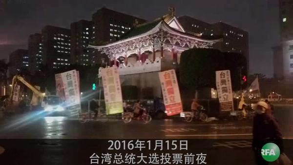 臺灣總統大選花絮(圖集)
