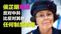 汉学家侯芷明(上):反对中共制度比其他任何制度都难 观点