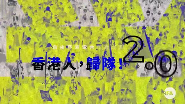 【抗争2.0_香港人,归队!】警民留恨