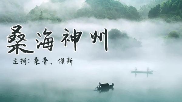 【桑海神州】區議會變天 光復香港要坐言起行