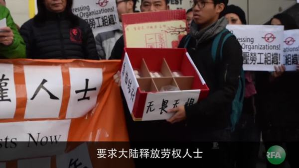 香港多個團體到中聯辦抗議促釋勞權人士