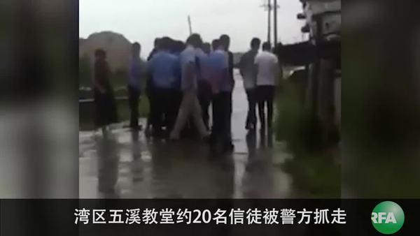 浙江温州基督徒被抓