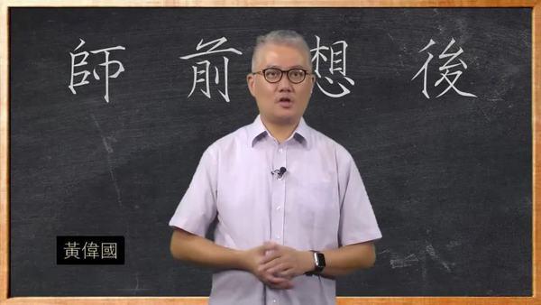 【師前想後】教師、工會與民主
