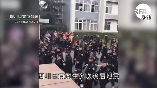懷疑開採天然氣引發地震 逾萬村民包圍政府大樓抗議