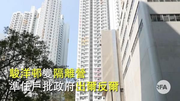 港府突徵用新公屋作隔離營 本台專訪頓失居所準上樓戶