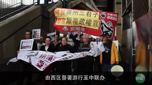 支联会中联办抗议  促释铜锣湾书店5人