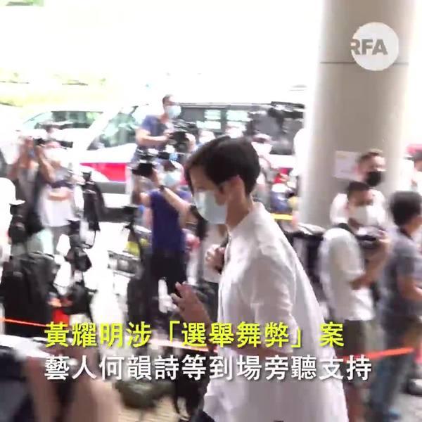 涉「选举舞弊」黄耀明、区诺轩获撤控