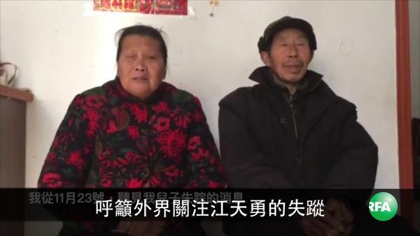 江天勇失踪 港台人权组织质疑当局幕后黑手
