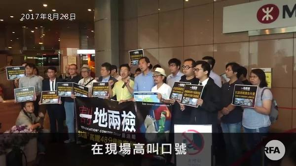 團體抗議港鐵誤導   以達支持一地兩檢目的