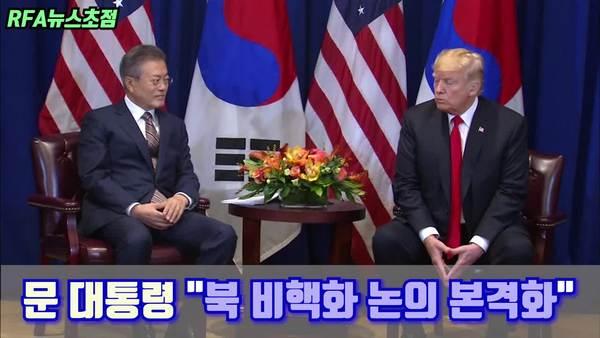 """문 대통령 """"북 비핵화 논의 본격화"""""""
