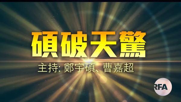 【硕破天惊】习帝南巡没讲话,林郑竟是大赢家?
