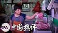 香港乱局的未来走向   人民币贬值猪肉价大涨| 中国热评