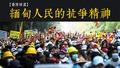 【香港醒晨】緬甸人民的抗爭精神
