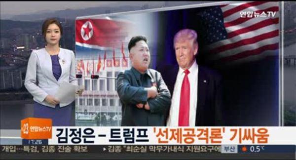김정은-트럼프 '선제공격론' 기싸움