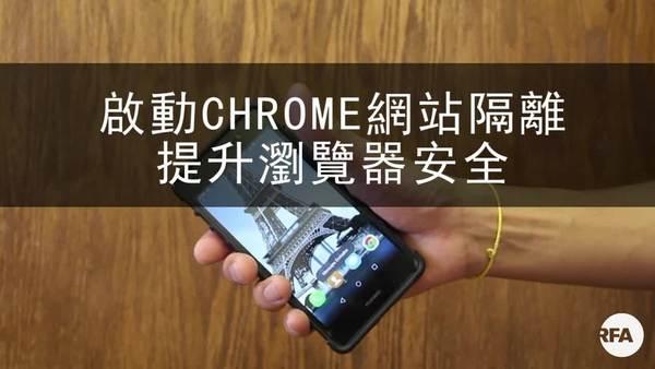 启动Chrome网站隔离 提升浏览器安全