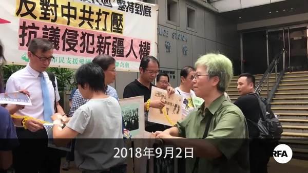 支聯會遊行到中聯辦    抗議大陸侵犯新疆維族人權