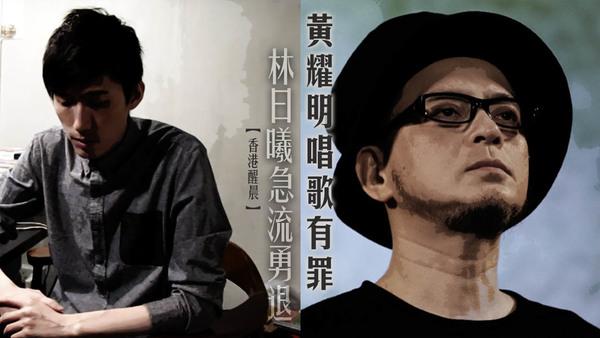 【香港醒晨】黃耀明唱歌有罪 林日曦急流勇退