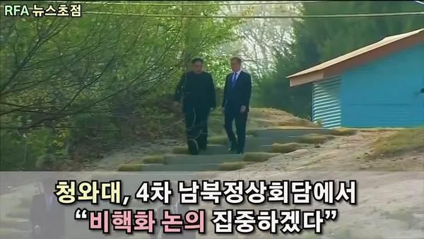 """청와대 """"4차 남북정상회담에서 비핵화 집중 논의"""""""