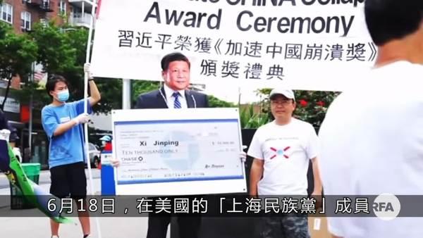 在美「上海民族党」授予习近平「加速中国崩溃奖」