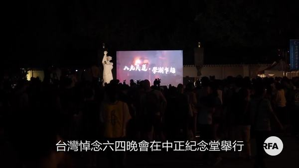 台灣首派副總統出席六四晚會 蔡英文為中港民眾打氣