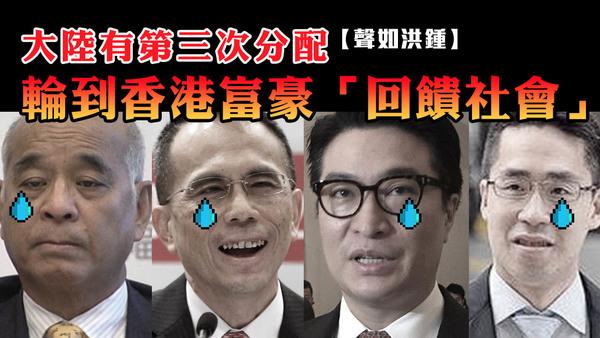 【聲如洪鍾】大陸有第三次分配 輪到香港富豪「回饋社會」