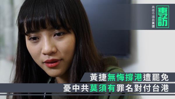 【專訪】台議員黃捷無悔撐港遭罷免 憂中共莫須有罪名對付台港
