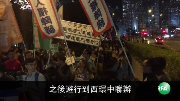 民權發起遊行 反對人大就宣誓風波釋法