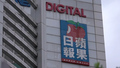 Hong Kong Pro-Democracy Newspaper Apple Daily to Cease Operations