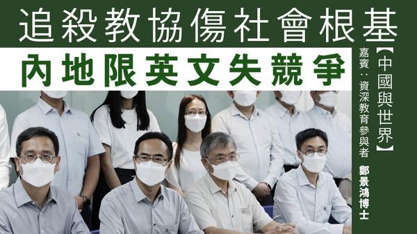 【中国与世界】追杀教协伤社会根基 内地限英文失竞争力