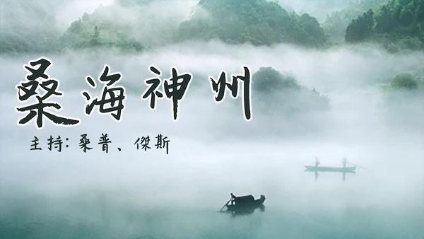 【桑海神州】中共欲以反恐之名镇压香港?特朗普发文吁各方冷静