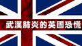 【香港醒晨】武汉肺炎的英国恐慌
