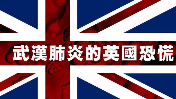【香港醒晨】武漢肺炎的英國恐慌