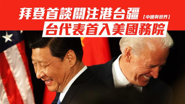 【中国与世界】拜登首谈关注港台疆 台代表首入美国务院