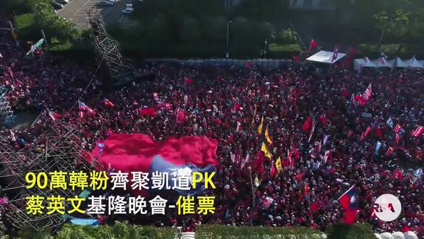 90萬韓粉湧入凱道 蔡英文籲別低估對手