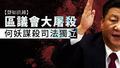 【聲如洪鍾】區議會大屠殺,何妖謀殺司法獨立