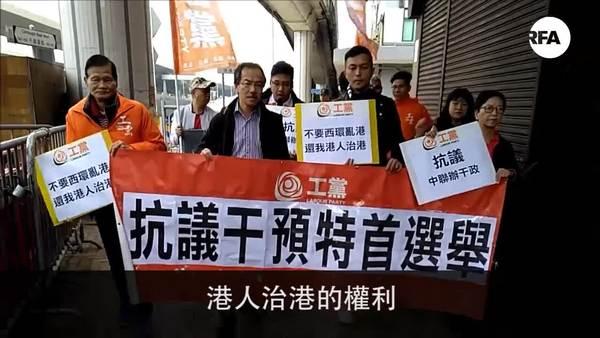 工党游行抗议中联办插手特首选举