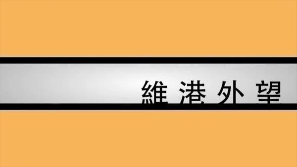 【維港外望】一國兩制早已破產 港人不信何況台灣?