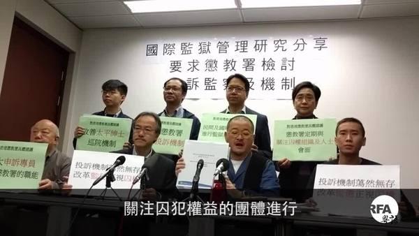 惩教署投诉机制受人权组织质疑