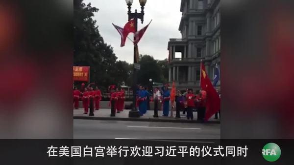 """数百示威者""""迎候""""习近平到访白宫"""