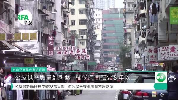 公屋供应失衡 新移民加入竞争激化中港民间矛盾
